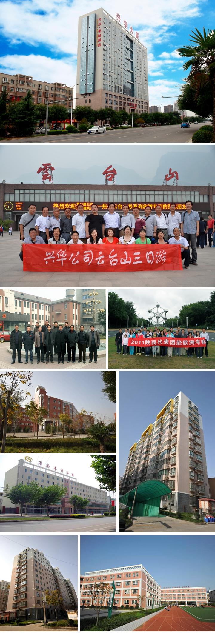 在左步祖的带领下,兴华公司全体员工愿与您携手未来,共创美好明