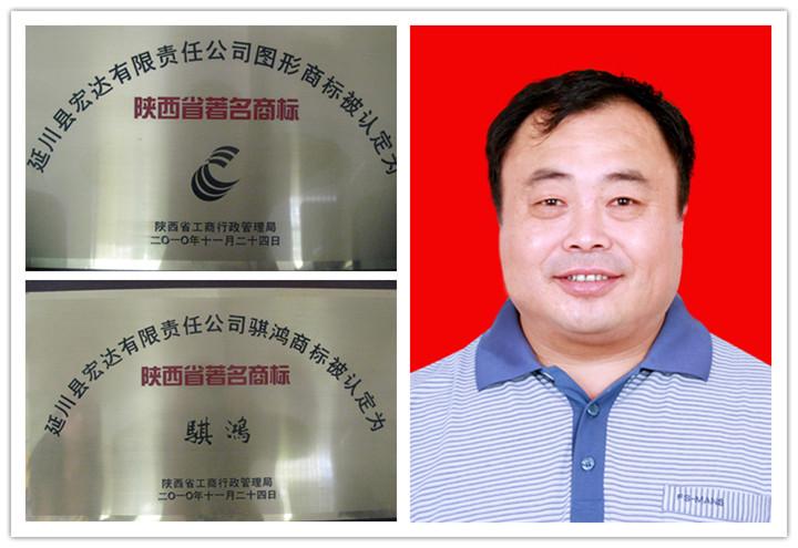 2013陕西行业红旗人物